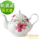 Just Home潘朵拉新骨瓷英式花茶壺1200ml