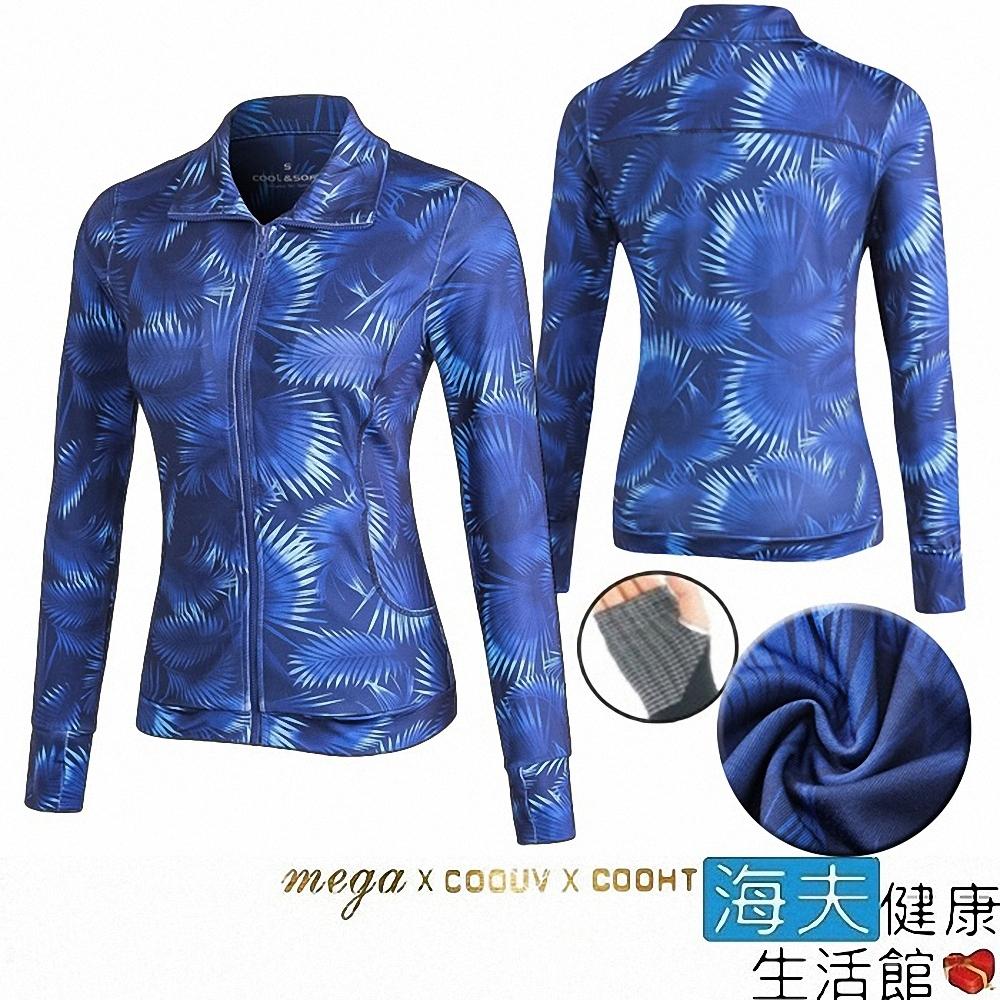 海夫健康生活館 MEGA COOUV 日本技術 月光森林 防曬涼感 外套 掌上型 女生_UV-F405D
