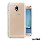 揚邑 Samsung Galaxy J3 Pro 5吋 氣囊式防撞耐磨不黏機清透空壓殼
