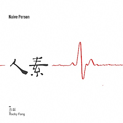 方磊/素人(1CD)