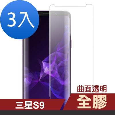 三星 Galaxy S9 全膠 高清 曲面 透明 手機貼膜-超值3入組
