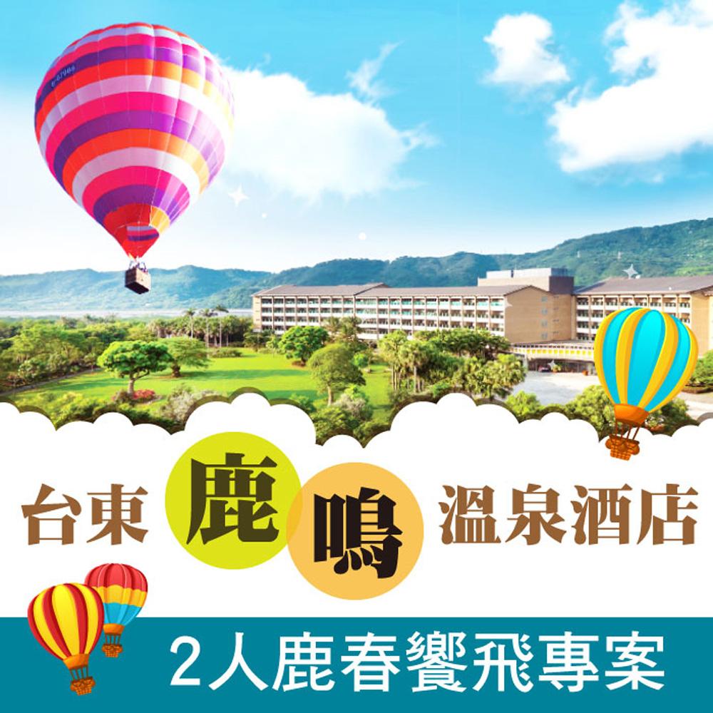 (台東)鹿鳴溫泉酒店 2人鹿春饗飛專案