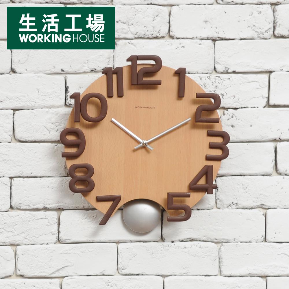 【滿額現折↘最後1週-生活工場】3D數字搖擺掛鐘
