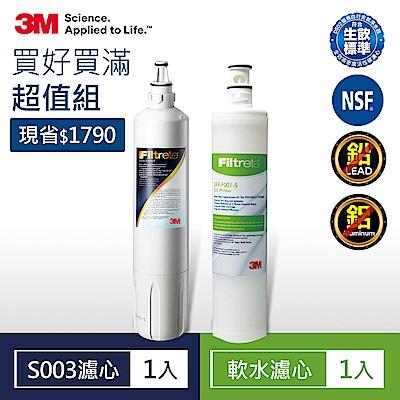 3M S003淨水器專用濾心x1(3US-F003-5)+前置軟水濾心x1