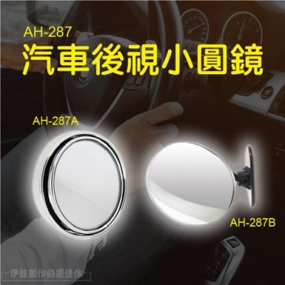 汽車後視鏡【AH-287】旋轉按壓式 後視小圓鏡 車用 倒車輔助鏡 盲視鏡 汽車後照鏡 機車 後排下車觀察鏡