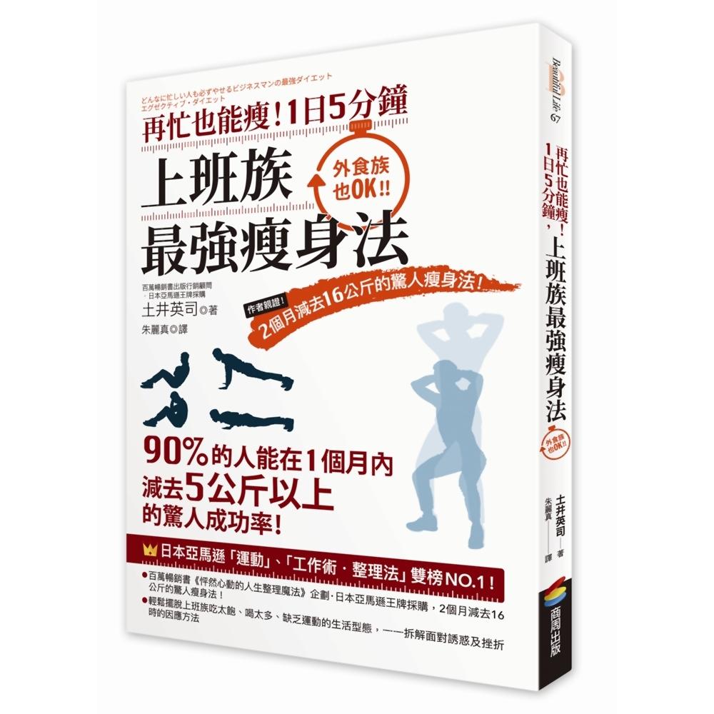再忙也能瘦!1日5分鐘,上班族最強瘦身法:作者親證!2個月減去16公斤的驚人瘦身法!