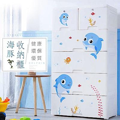 【日居良品】60大面寬夏日海豚五層玩具衣物收納櫃四大二小抽-附鎖抽屜附輪