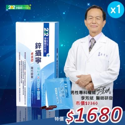 202李醫師研究室 鋅攝寧 專業型複方膠囊(30包/盒)