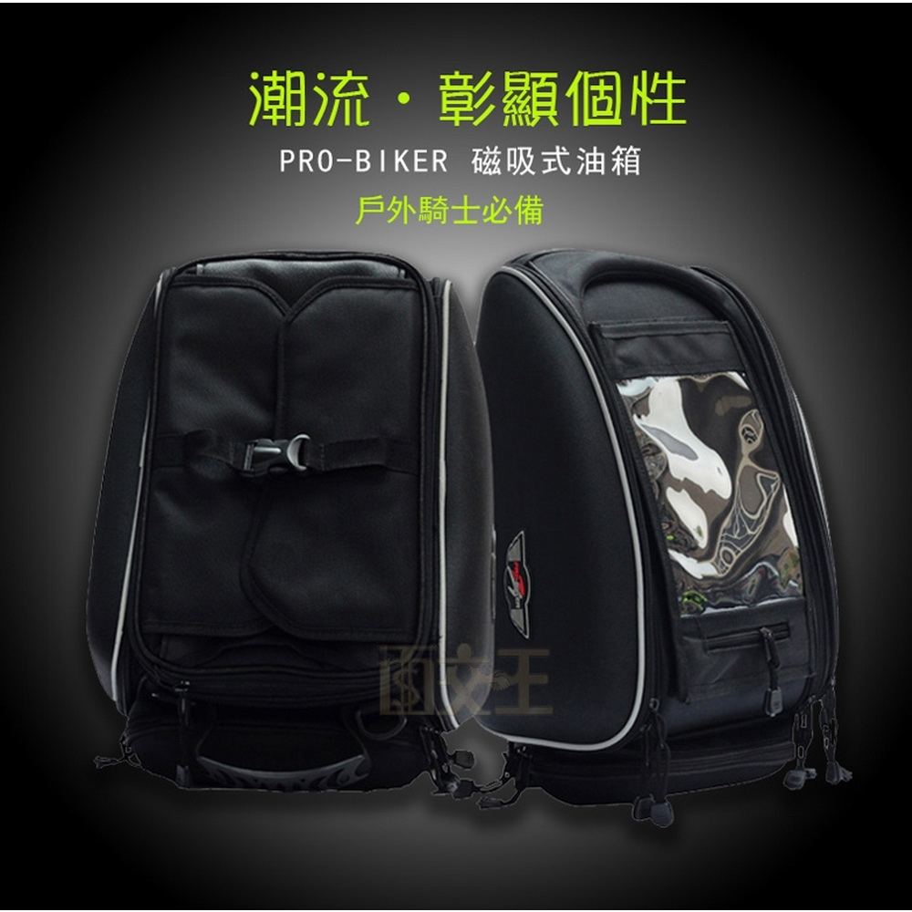【PRO-BIKER】磁吸式硬殼油箱包 可放全罩安全帽 /GIVI(重機後座包 馬鞍袋 車尾包)
