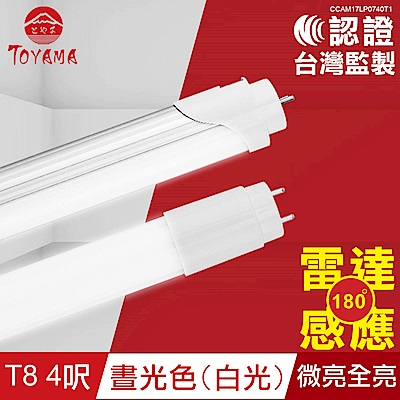 TOYAMA特亞馬 LED雷達微波感應燈管T8 4呎晝光色(全暗、微亮任選)
