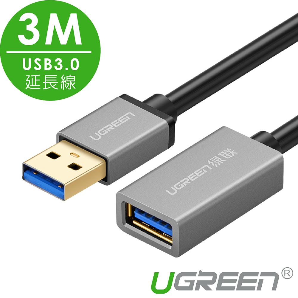 綠聯 USB3.0延長線 3M