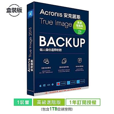 安克諾斯Acronis True Image 2018 高級進階版1年授權1TB-1台裝置