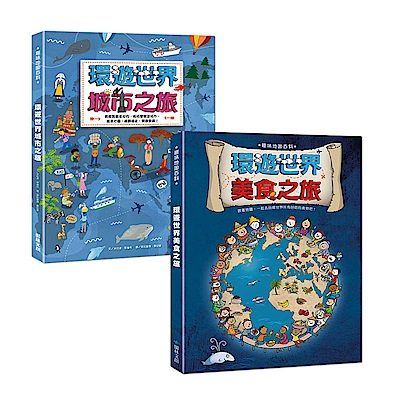 閣林 環遊世界:美食‧城市之旅合購組(精選2冊)