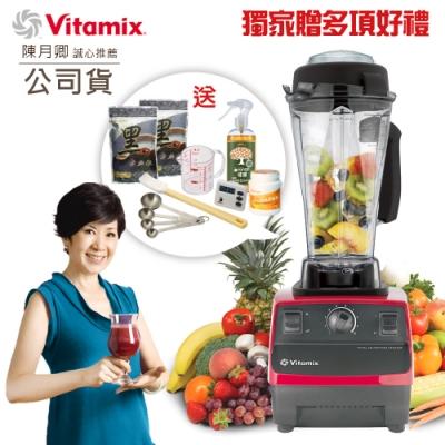 【美國原裝Vita-Mix】TNC5200全營養調理機精進型(紅色)獨家贈好禮-公司貨