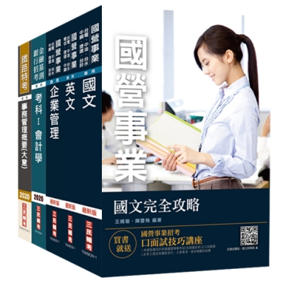 2020年台灣菸酒從業評價職位人員[事務管理]套書 (S034E20-1)