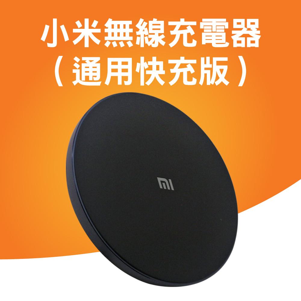 小米無線充電器(通用快充版)