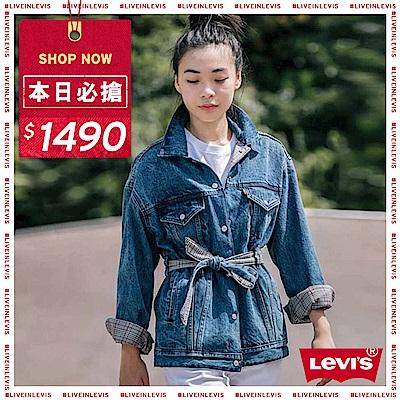 Levis 女款 牛仔外套 雙面穿 內裏格紋 可拆式綁帶設計