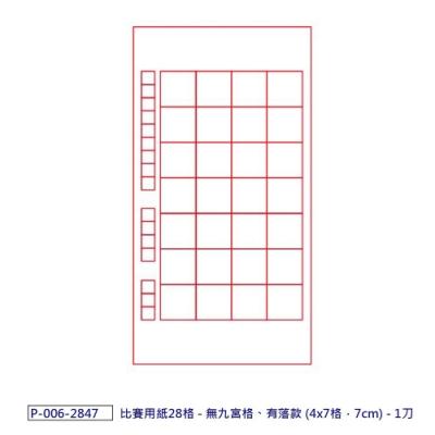 中華筆莊 書法 28格 比賽用紙100入-無九宮有落款