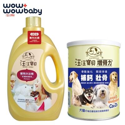 汪汪寶貝 法式香氛寵愛洗毛精-皮膚款3500ML+寵物關節保養-增骨力350g(犬貓適用)