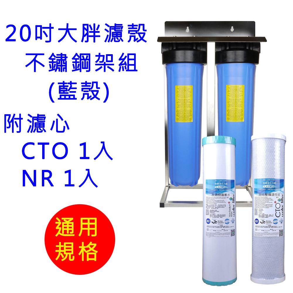 怡康 20吋大胖標準二道濾殼不鏽鋼架組(藍殼)+濾心NR*1+CTO*1
