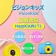 VisionKids HappiCAMU T3 3200萬像素兒童數位相機 product thumbnail 3