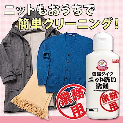 AIMEDIA艾美迪雅 針織/羽絨外套濃縮洗潔劑80g