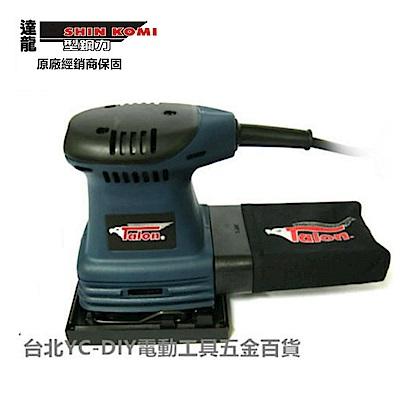 達龍 TA8405 附集塵裝置 砂紙機 散打 磨平機