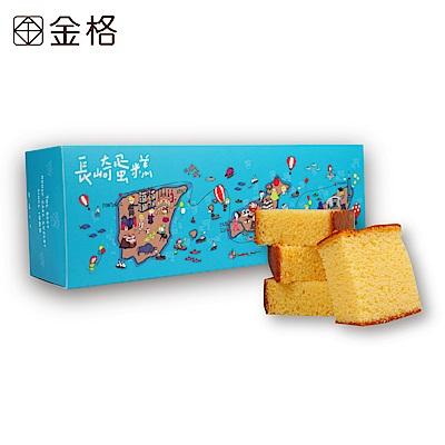 金格 原味長崎蛋糕(8片/盒)