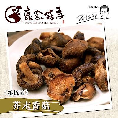 鹿窯菇事 芥末香菇餅乾(全素)(70g/盒,共兩盒)