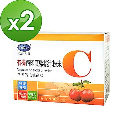 BuDer 標達 有機西印度櫻桃汁粉末(添加紅藻鈣)-含維他命C(30包/盒)*2件組