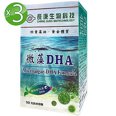 長庚生技 微藻DHA 3入組(90粒/瓶;軟膠囊)