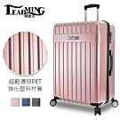 時時樂-【Leadming】突進未來28輕量化耐摔耐撞行李箱(多色可選)