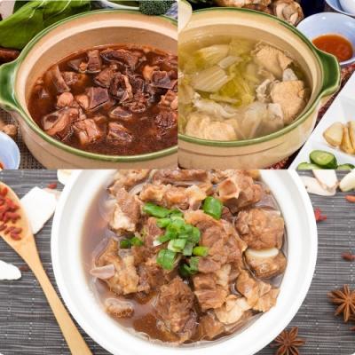 蔥阿伯嚴選 買就送 鍋鍋饞‧羊肉爐+南洋肉骨茶+東北酸白菜鍋,加贈三杯雞X3包(共6包)