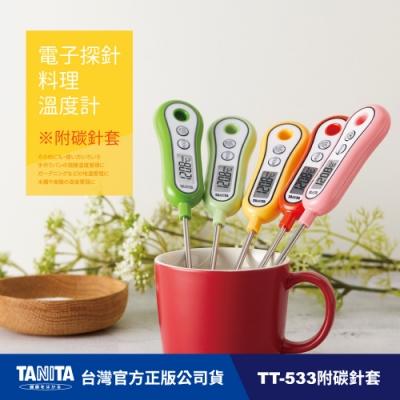 日本TANITA電子探針料理溫度計TT-533(5色) (公司貨)