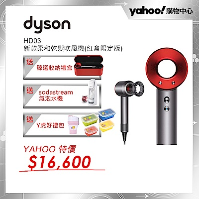 [登錄送氣泡水機] [新一代Dyson Supersonic HD03吹風機 紅色禮盒版
