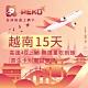 【PEKO】越南15日網卡 原生卡 附電話號碼 上網卡 網卡 SIM卡 無限量吃到飽 product thumbnail 1
