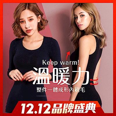 GIAT 200D厚刷毛塑形保暖衣(2件組)