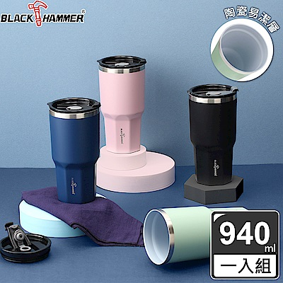 【BLACK HAMMER】陶瓷不鏽鋼保溫保冰晶鑽杯940ML(附贈吸管)(四色可選)