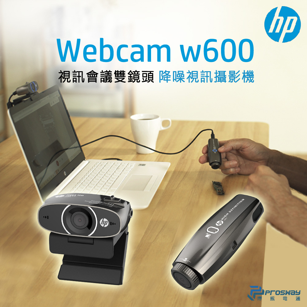 【HP 惠普】Webcam W600 雙鏡頭降噪視訊攝影機