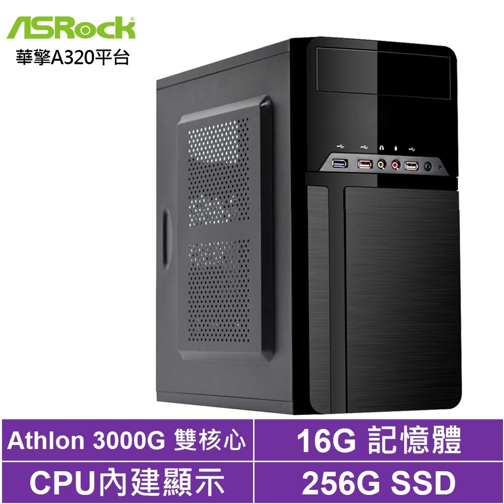 華擎A320平台[夢想劍士]AMD雙核效能電腦
