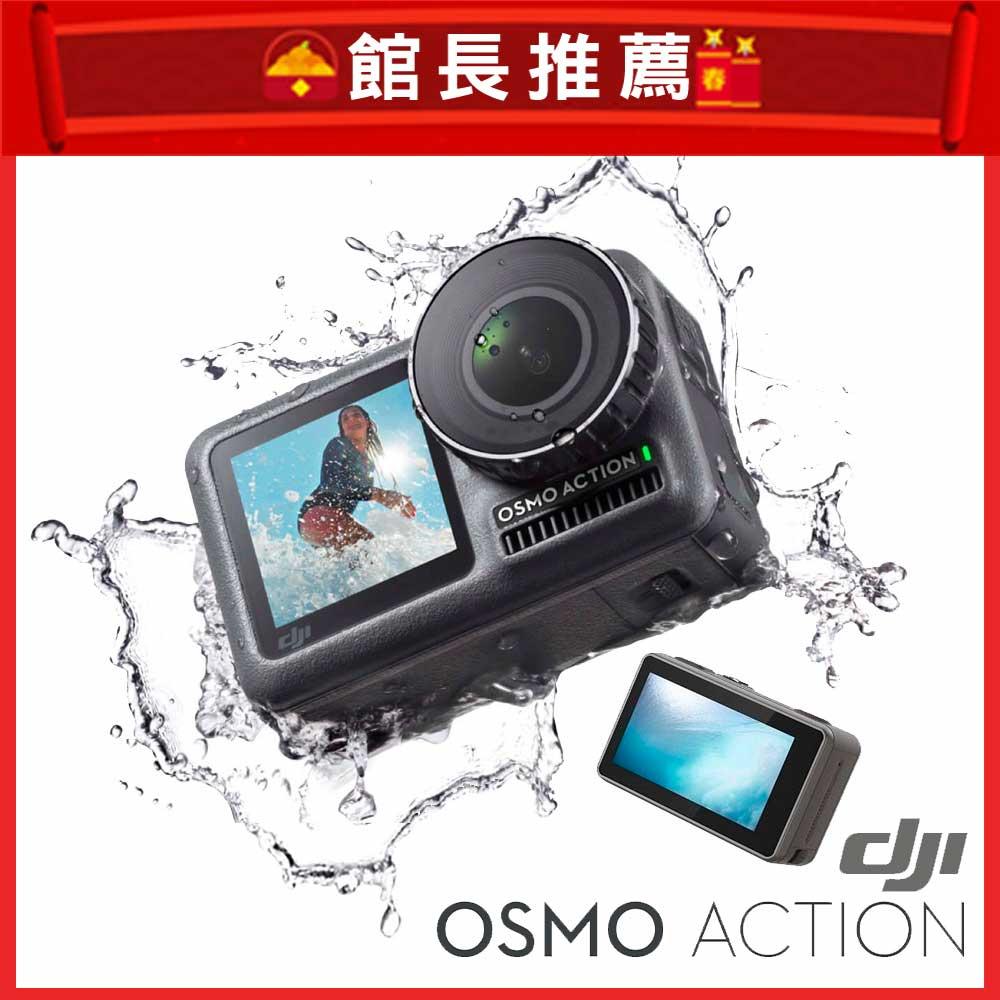 (現貨)DJI OSMO Action 運動相機