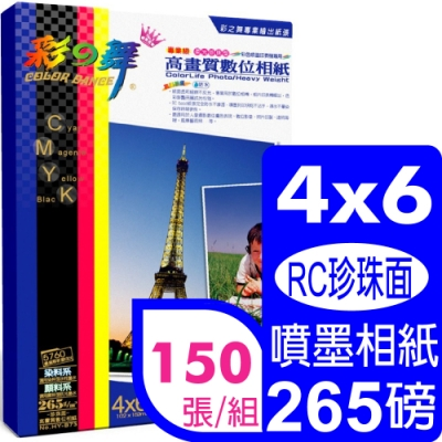 彩之舞 265g 4x6 噴墨RC柔光珍珠型 高畫質數位相紙 HY-B73*3包