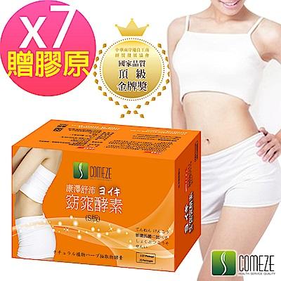 (窈窕完勝)舒沛窈窕酵素(20包/盒)S版x7盒-加贈:水膠原