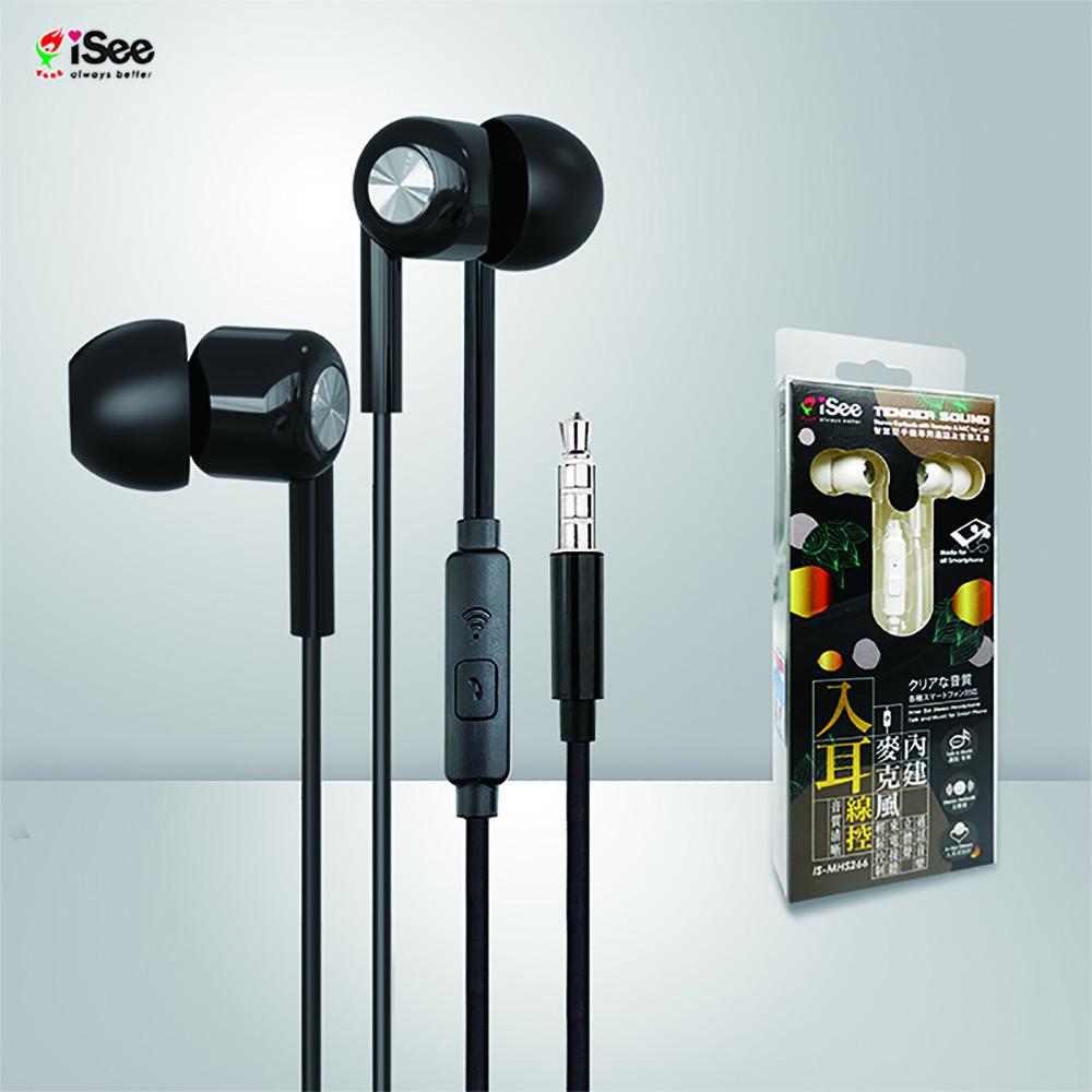 iSee 智慧型手機專用通話及音樂耳麥IS-MHS266