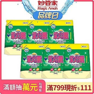 【妙管家品牌日限定】彩漂新型漂白水補充包2000g (6入/箱)兩款可選