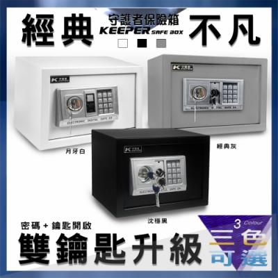 【守護者保險箱】密碼+鑰匙 開啟 電子保險箱 保險櫃 保管箱 25EAK