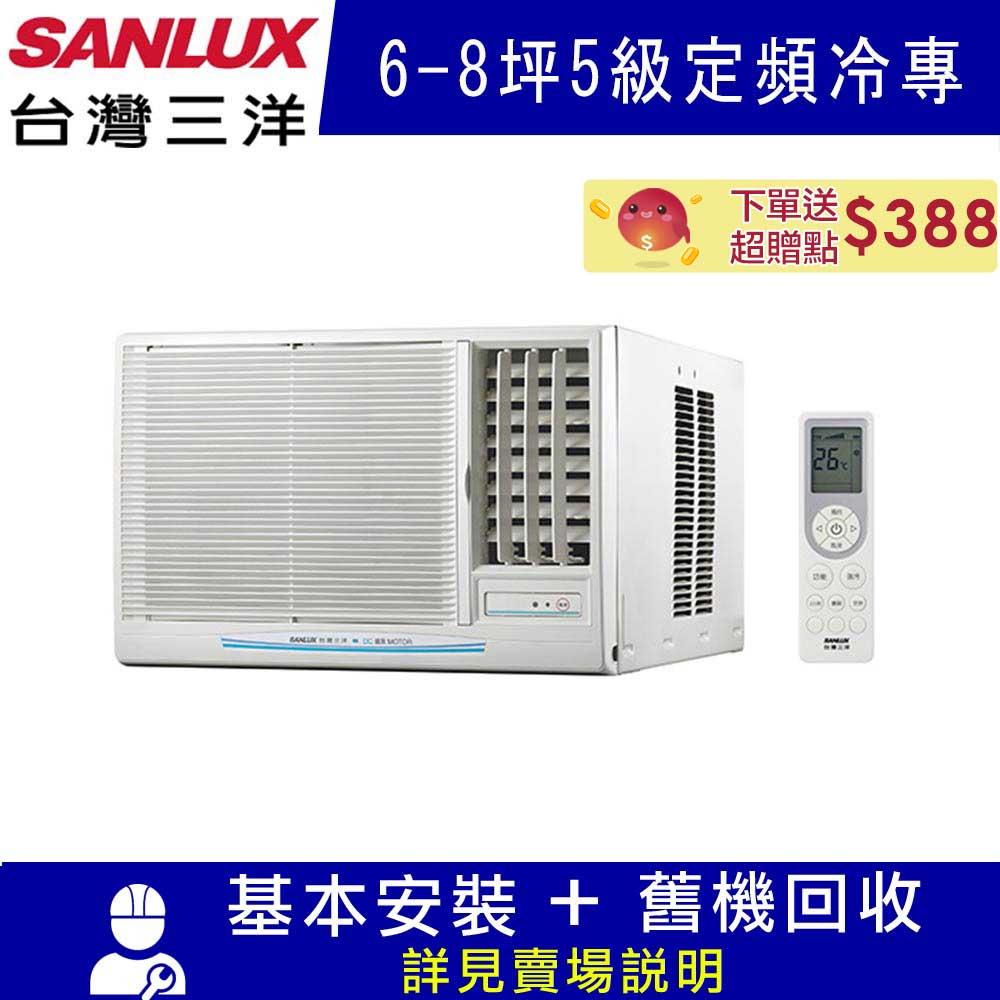 台灣三洋 6-8坪 5級定頻冷專右吹窗型冷氣 SA-R41FEA