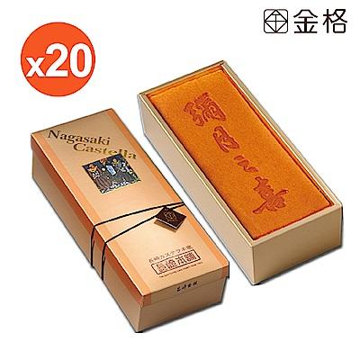 金格 傳統手作彌月烙印蜂蜜蛋糕#3彌月蛋糕x20盒