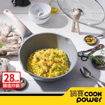 CookPower 鍋寶 熔岩厚釜鑄造不沾炒鍋28CM-電磁爐適用(含可立式鍋蓋)
