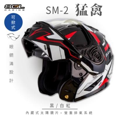 【SOL】SM-2 猛禽 黑/白紅 可樂帽 GM-64(可掀式安全帽│機車│內襯│全可拆內襯│內墨鏡片│GOGORO)